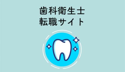 歯科衛生士が転職を成功させるには?オススメの転職サイト10選