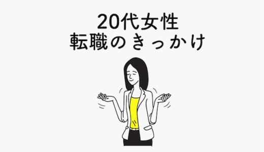 納得の結果!20代女性が転職する6つのきっかけ