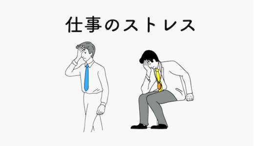 仕事のストレスが限界突破!おすすめな3つの発散方法を紹介