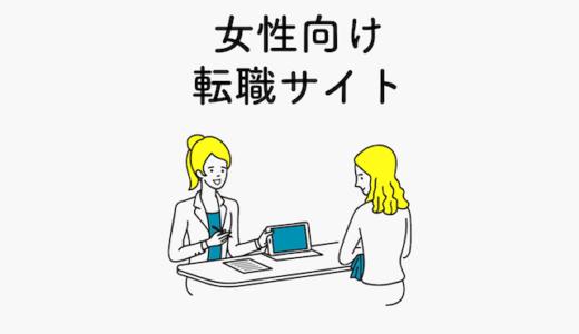 女性に人気の転職サイトはどこ?全10サイトの比較と選び方