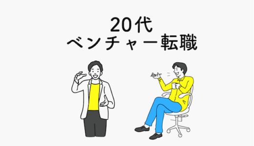 【ビジネス職種】20代のベンチャー転職メリットとデメリット