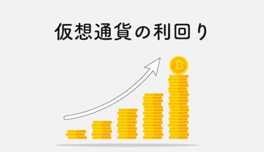 2017年の仮想通貨利回りは14倍以上!アルトコイン・他の投資を比較